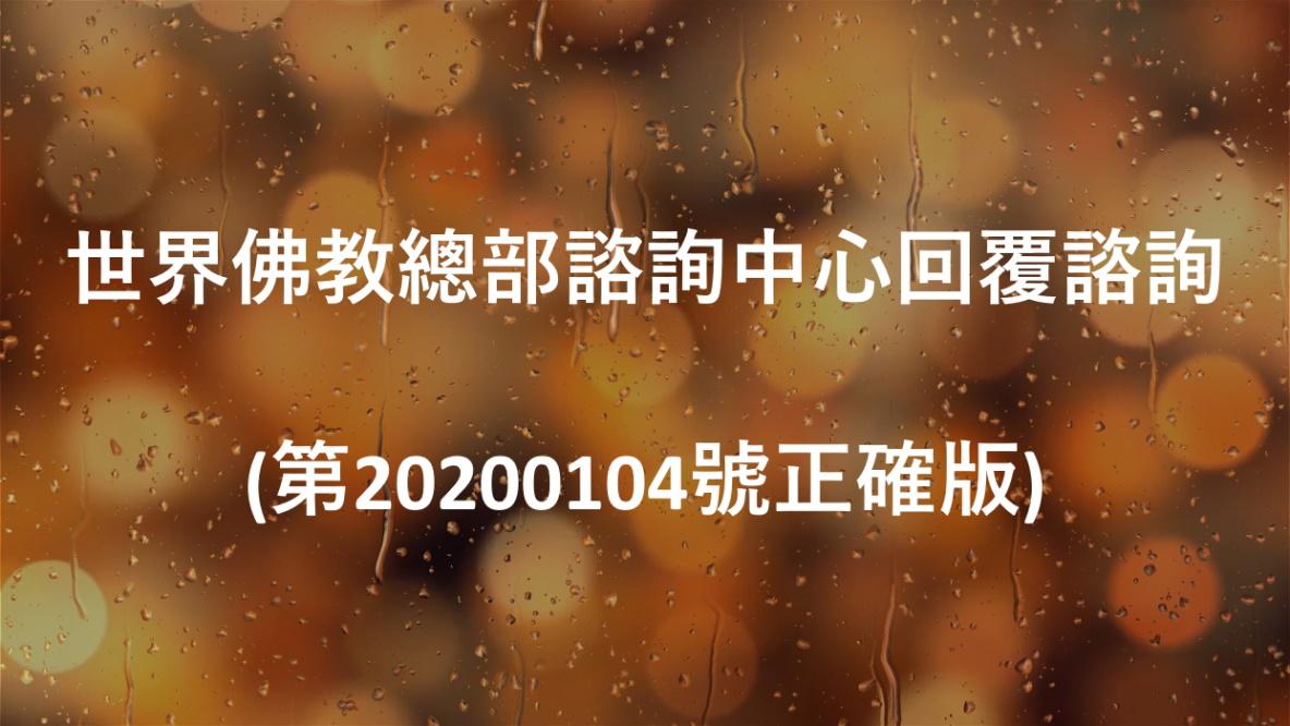 世界佛教總部諮詢中心 回覆諮詢 (第20200104號正確版)