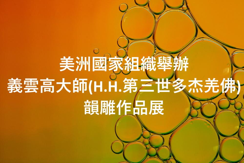 美洲國家組織舉辦義雲高(H.H.第三世多杰羌佛)大師韻雕作品展