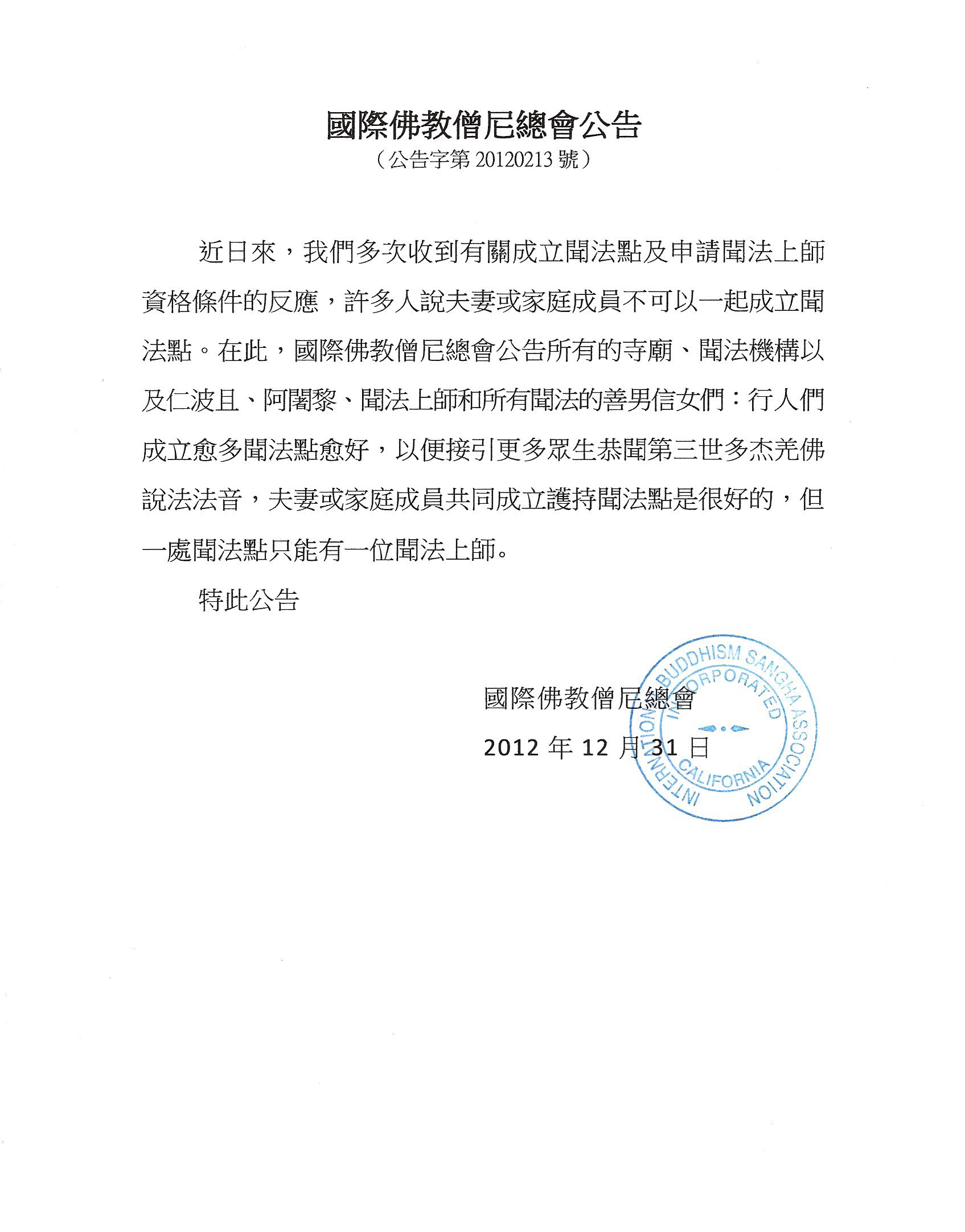 國際佛教僧尼總會公告(公告字第20120213)
