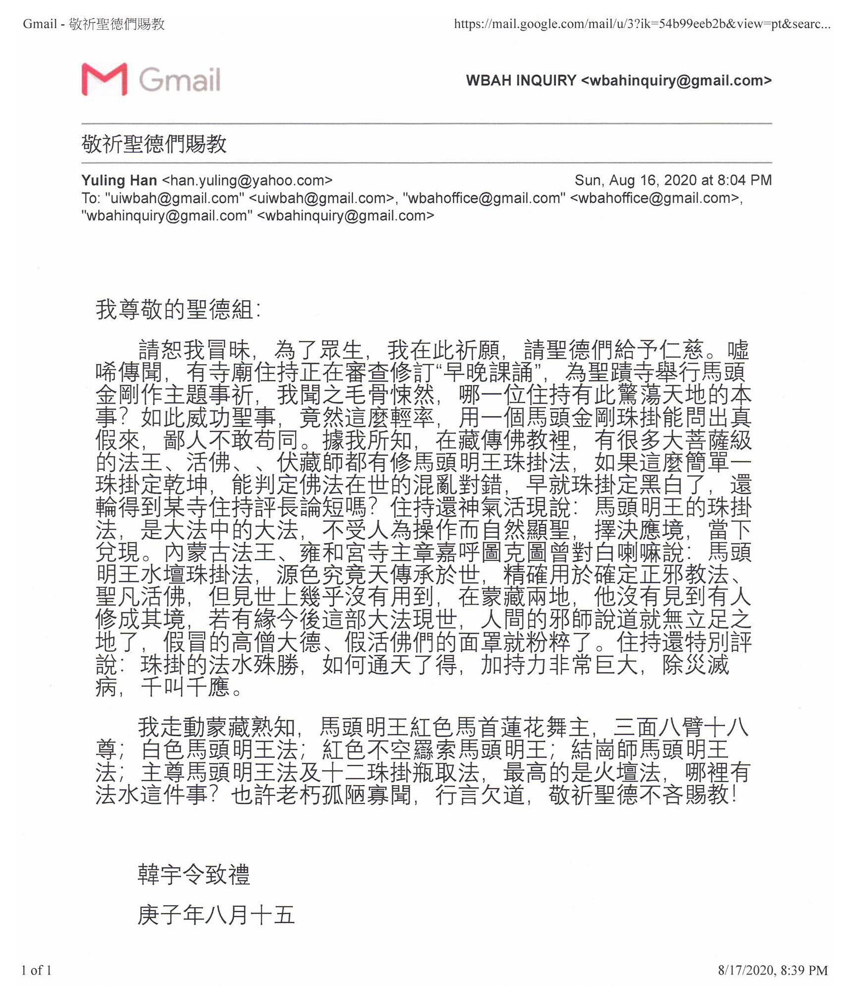 世界佛教總部諮詢中心 回覆諮詢(第20200104號)