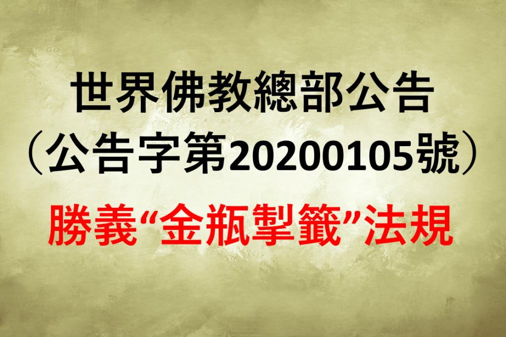 """世界佛教總部公告(公告字第20200105號) 勝義""""金瓶掣籤""""法規"""