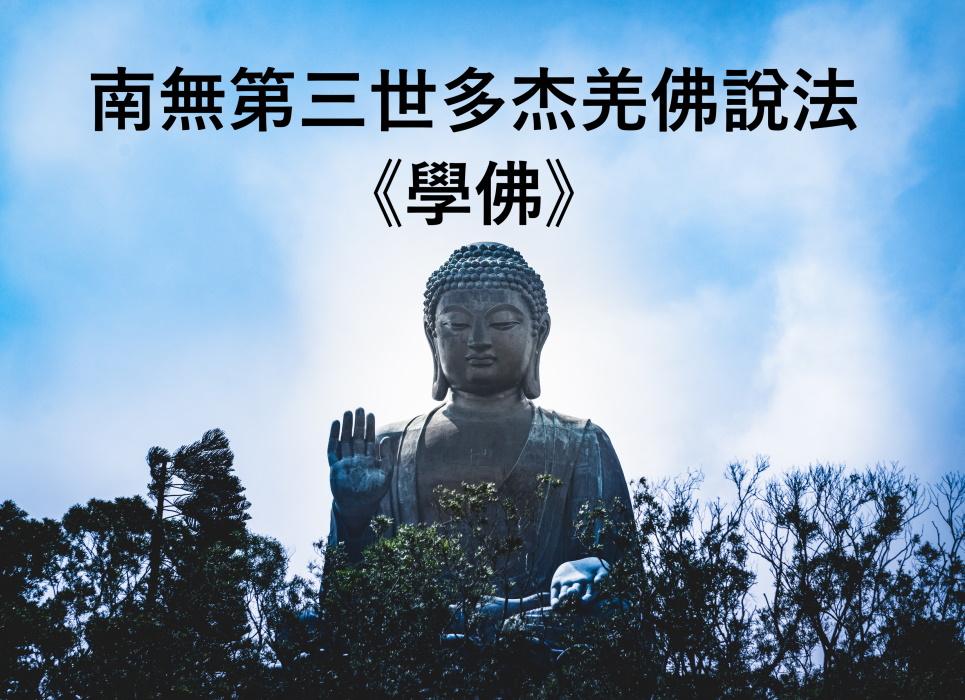 南無第三世多杰羌佛說法 《學佛》