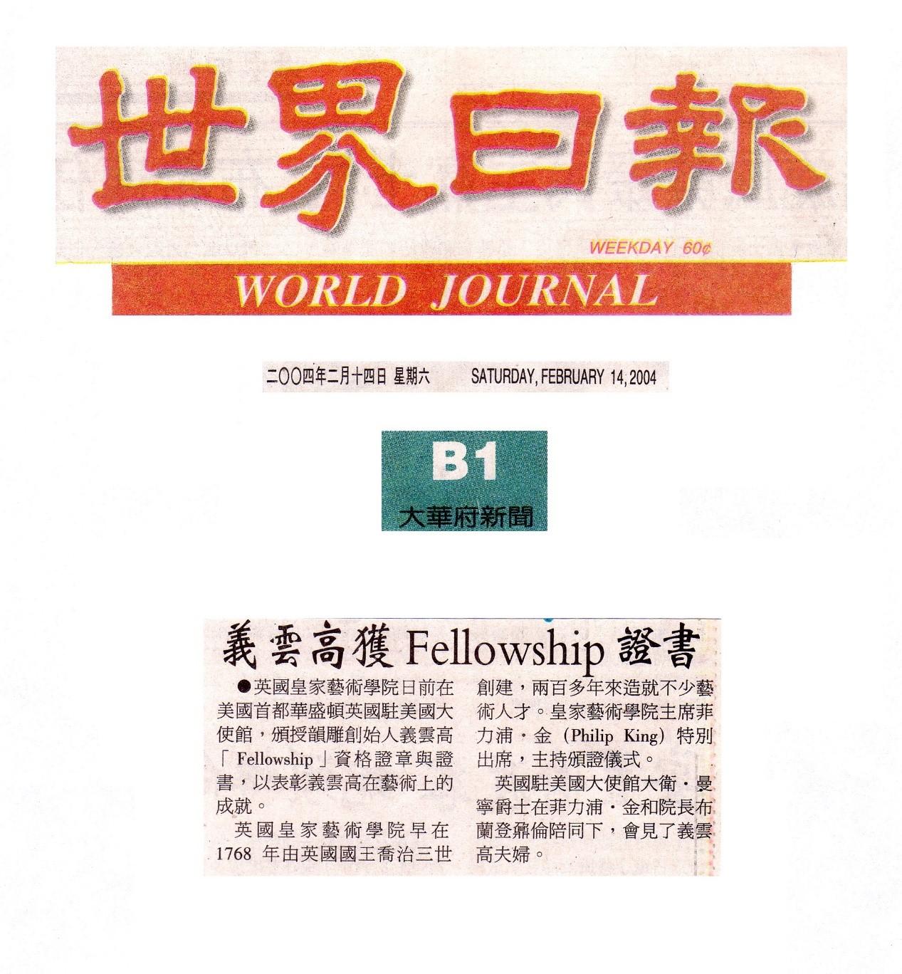 2004-02-14世界日報 義雲高(H.H. 第三世多杰羌佛)獲Fellowship證書