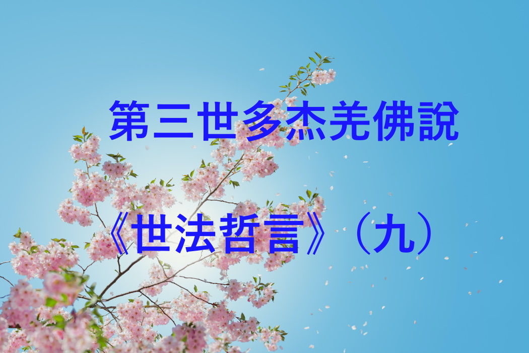 第三世多杰羌佛說 《世法哲言》(九)