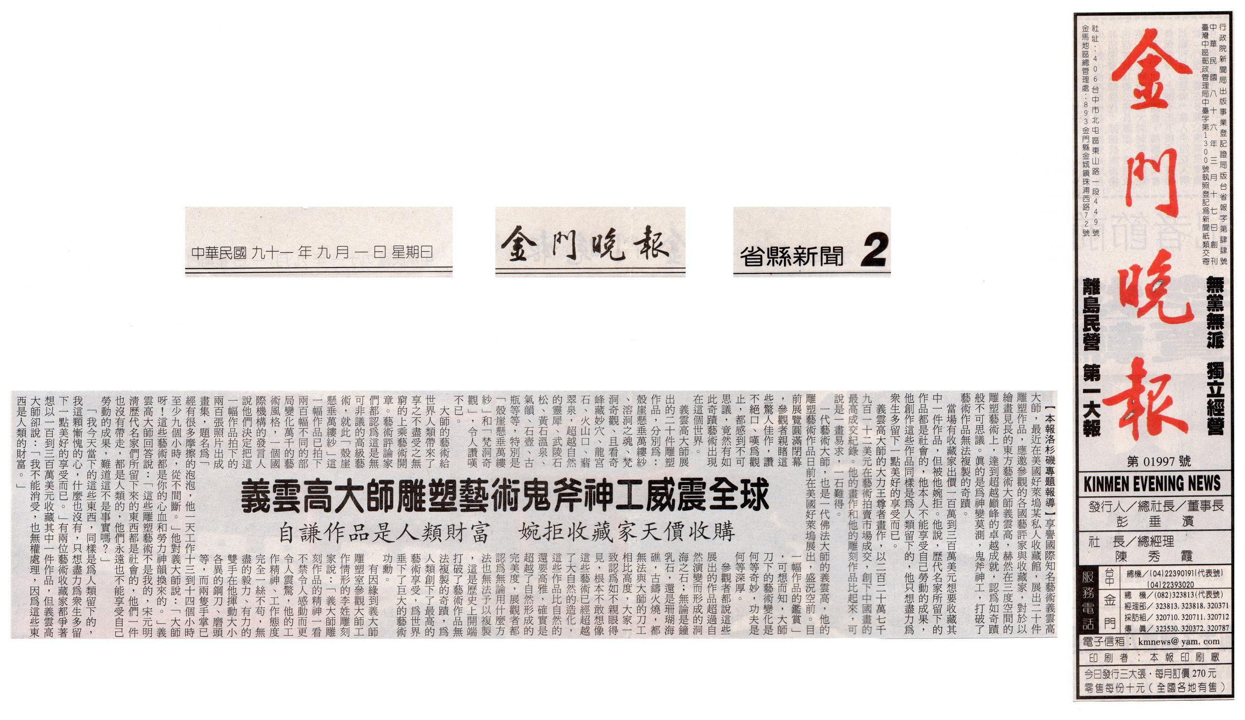 義雲高大師(H.H. 第三世多杰羌佛) 雕塑藝術鬼斧神工威震全球