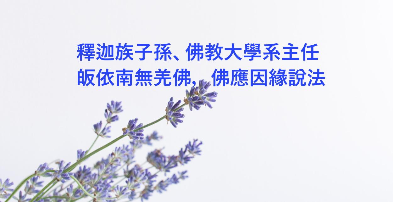釋迦族子孫、佛教大學系主任 皈依南無羌佛,佛應因緣說法