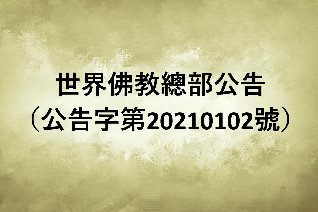 世界佛教總部公告 (公告字第20210102號)