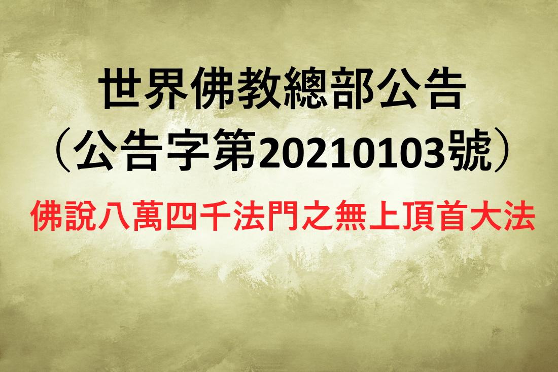 世界佛教總部公告 (公告字第20210103號)