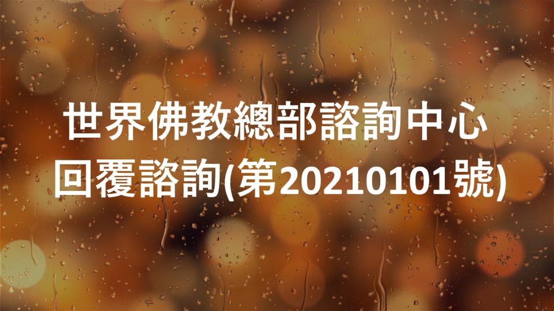 世界佛教總部諮詢中心 回覆諮詢(第20210101號)
