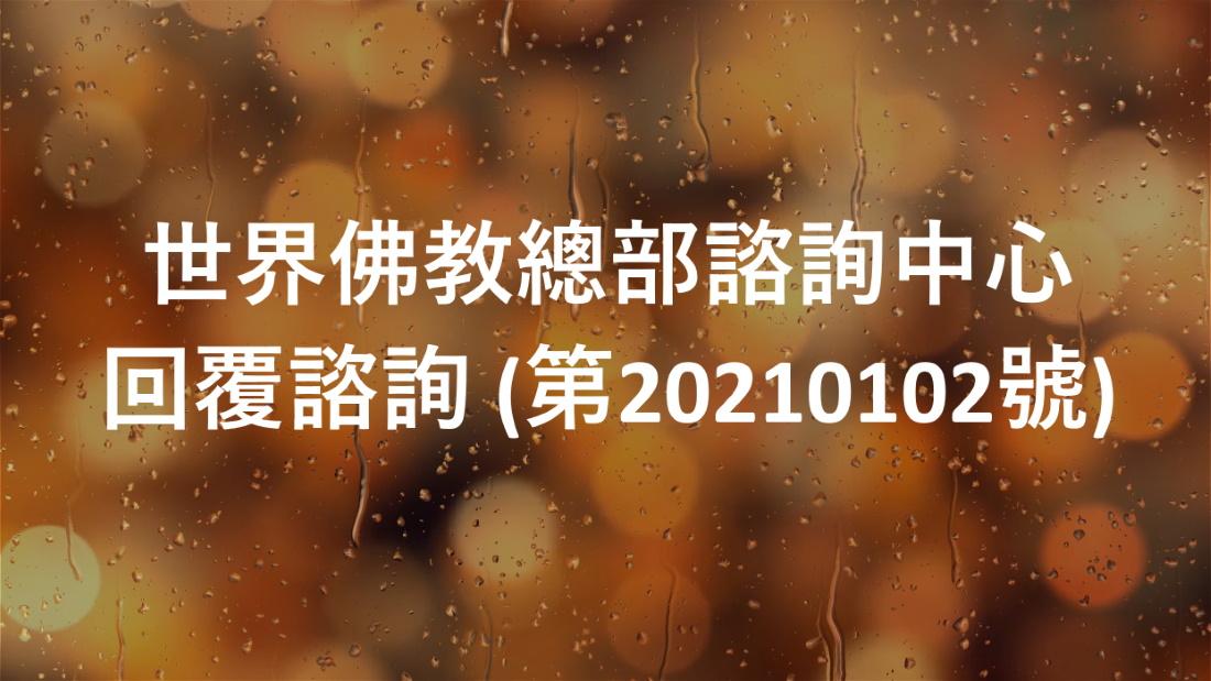 世界佛教總部諮詢中心 回覆諮詢 (第20210102號)